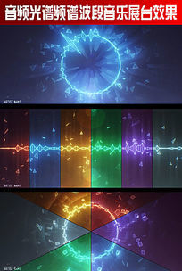 音频光谱频谱波段音乐展台效果 aep