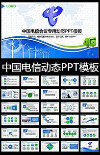 中国电信天翼4G2016年工作汇报PPT