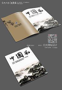 中国风长城画册封面设计