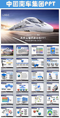 中国南车集团公司动态ppt模板
