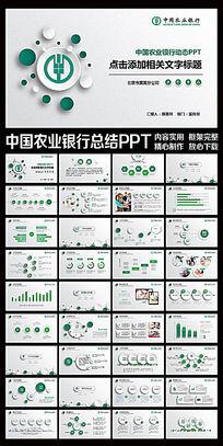 中国农业银行精美PPT模板