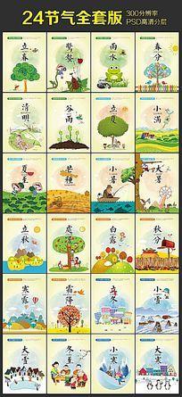 24节气海报设计