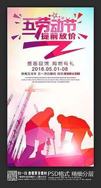 51劳动节节日促销海报设计