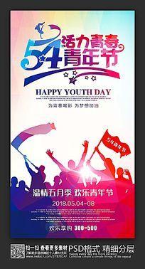 54青春活力节日促销海报设计
