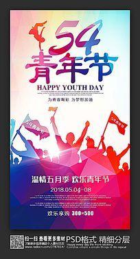 54青年节节日海报设计