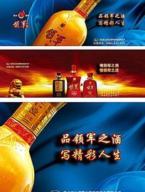 白酒中国风海报banner设计