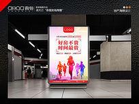 奔跑地产炫彩海报