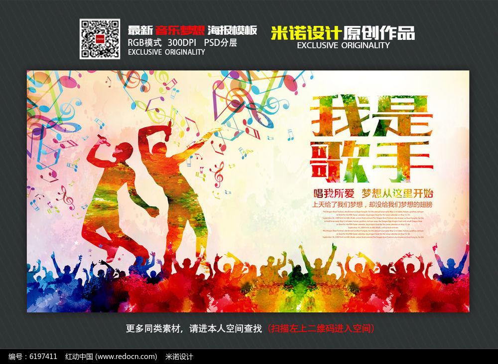 炫彩创意我是歌手音乐比赛海报设计图片