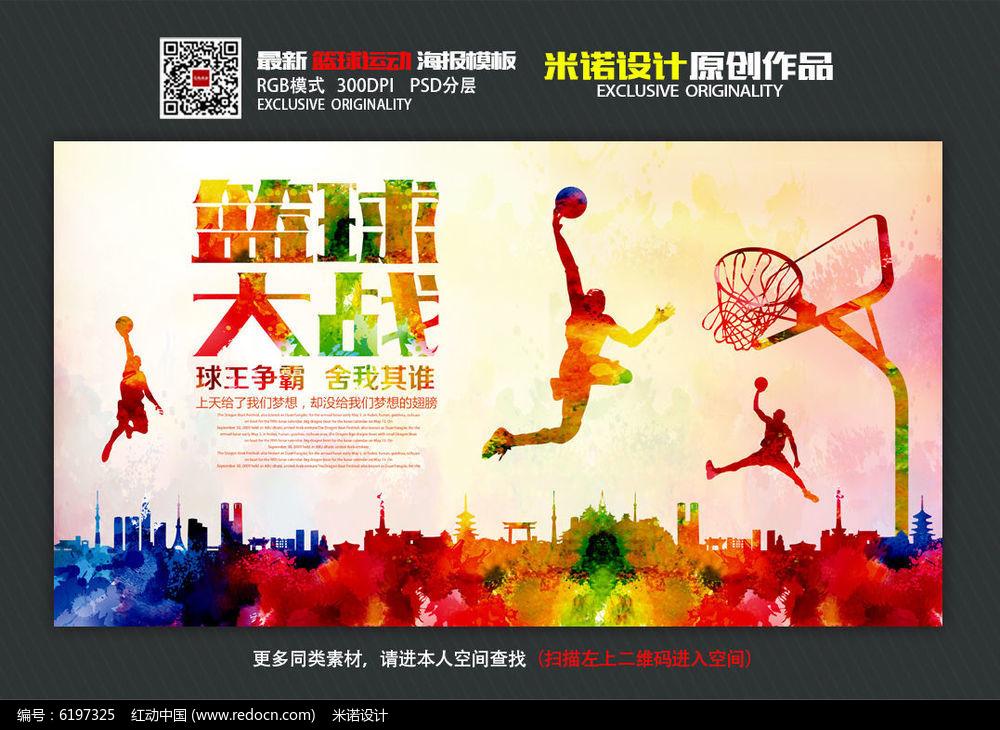 炫彩创意校园篮球比赛海报设计图片图片