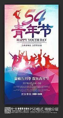 炫彩时尚青春五四青年节海报设计