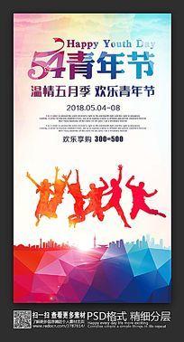 炫彩时尚五四青年节节日海报