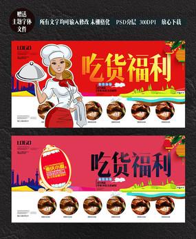 吃货美食餐饮促销海报 PSD