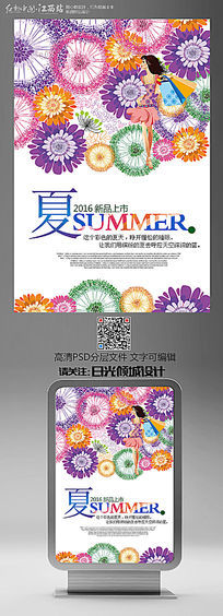 创意花朵夏季新品上市海报设计