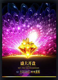 创意黄金房地产开盘开业广告海报