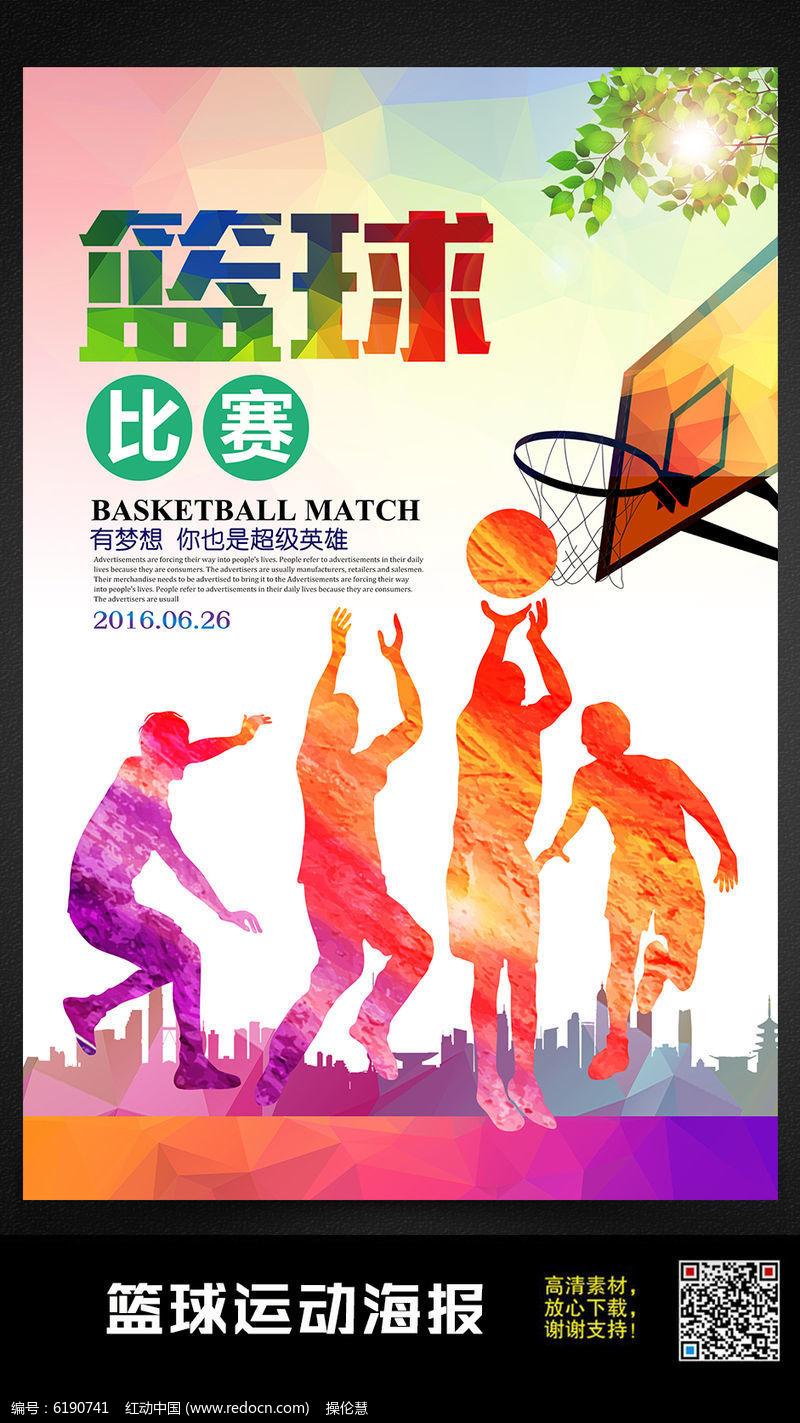 创意篮球比赛海报设计图片图片
