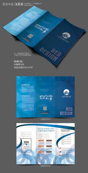创意蓝色企业三折页设计