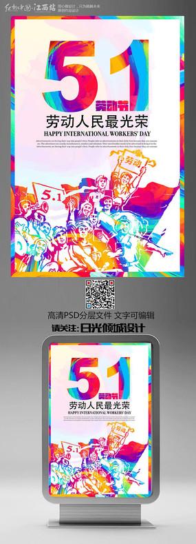 创意色彩51劳动节海报设计