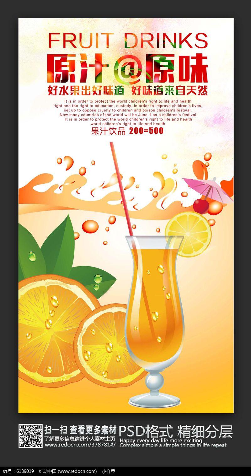 饮品店宣传海报_原创设计稿 海报设计/宣传单/广告牌 海报设计 创意饮品店饮品促销