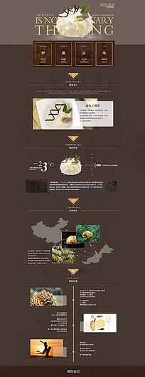 蛋糕专题页面设计 PSD