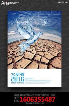 大气创意水资源2016公益宣传海报设计