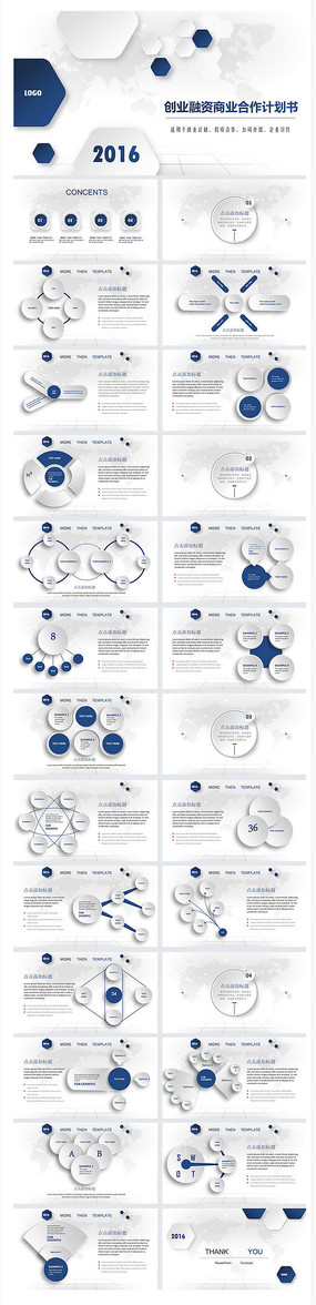 大气商业策划书创业计划项目投资PPT模板