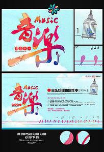 大气中国风音乐培训班招生海报设计