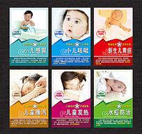 儿科医院宣传栏展板模板