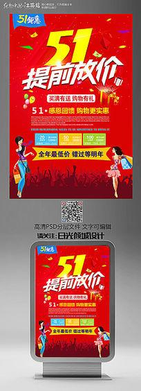 红色简约51劳动节促销海报设计