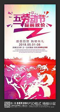 欢度五一劳动节活动促销海报设计