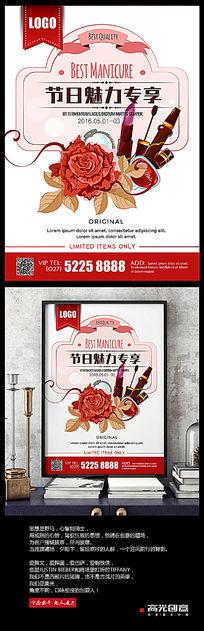 化妆品节日海报设计PSD
