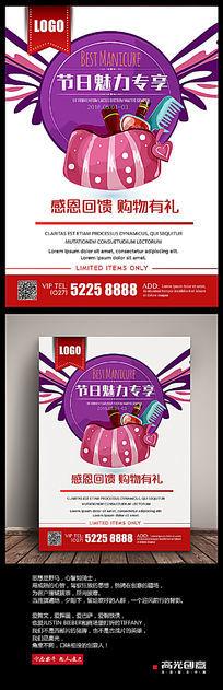 化妆品节日活动海报