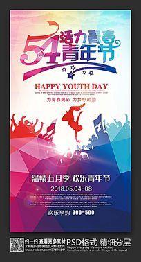 活力青春激扬五四节日海报设计