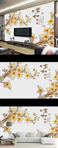 家和富贵彩雕玉兰花中式电视背景墙