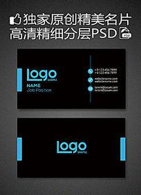 简洁时尚企业名片PSD