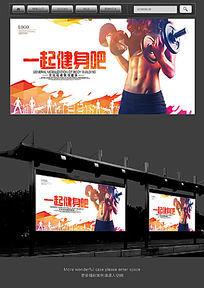健身房招生宣传海报