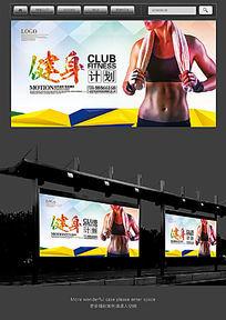 健身计划宣传海报