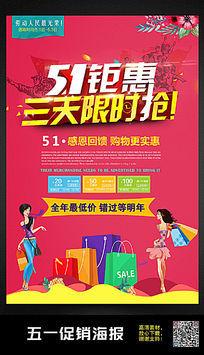 简约大气51劳动节促销海报设计