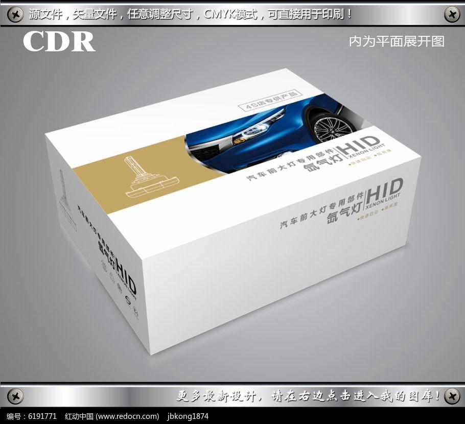 原创设计稿 包装设计/手提袋 电子电器包装 简约氙气灯包装模板彩盒