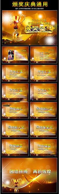 金色大气2016年会颁奖典礼公司PPT