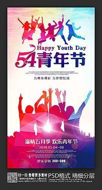 激情54魅力青年节海报设计
