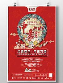 酒吧中国风端午中秋海报模板