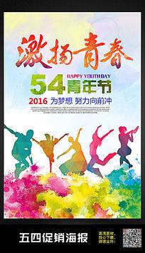 激扬青春51劳动节海报设计