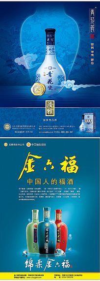 蓝色经典白酒文化海报设计