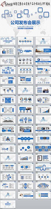 蓝色框架完整公司企业宣传产品介绍动态PPT模板下载