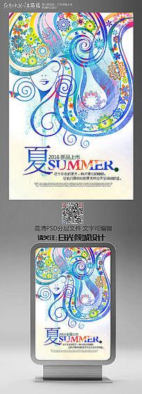 蓝色水彩夏季新品上市海报设计