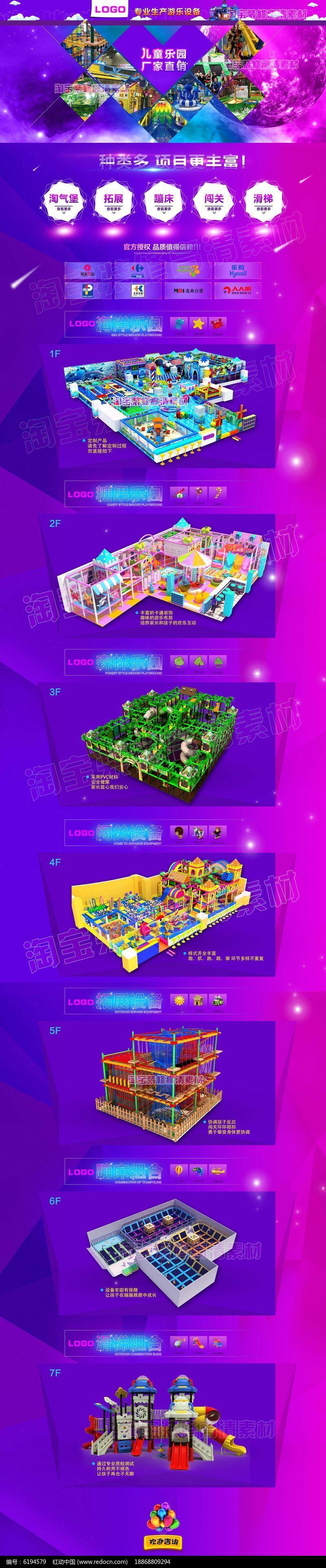 蓝紫色可爱儿童乐园玩具淘气堡淘宝装修ps分层素材图片
