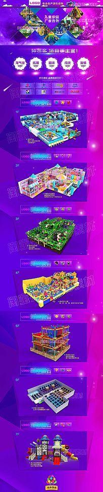 蓝紫色可爱儿童乐园玩具淘气堡淘宝装修ps分层素材