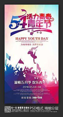 魅力青春五四青年节海报设计