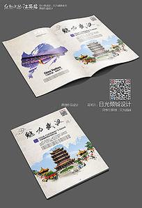 魅力武汉旅游画册封面