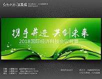 绿色会议背景展板设计